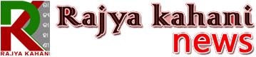 Rajya Kahani Odia news portal